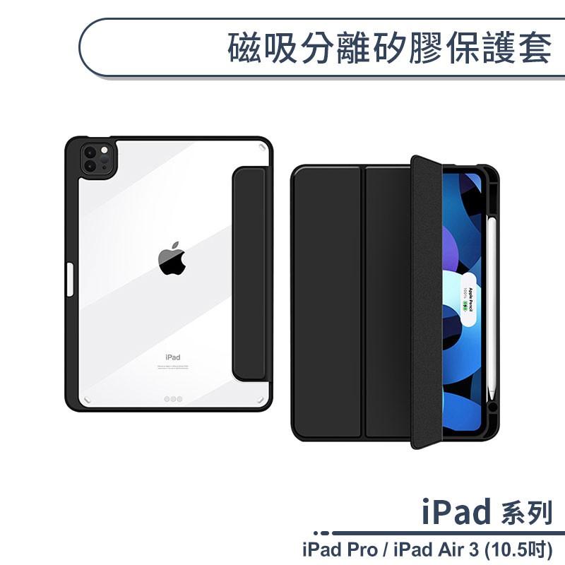 iPad Pro / iPad Air 3 (10.5吋) 磁吸分離矽膠保護套 皮板皮套 平板套 保護殼 防摔殼 附筆槽