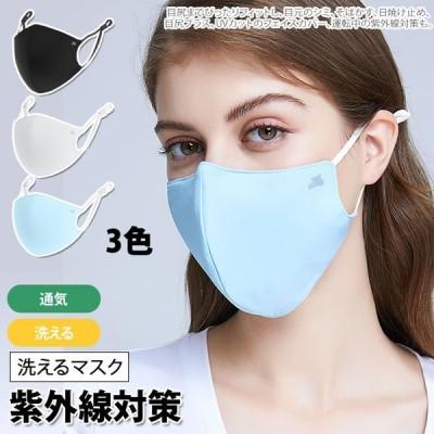マスク 夏用 フェイスガード 洗える UVカット 蒸れない 男女兼用 通気 防塵 紫外線対策 伸縮性 通勤 通学 セール