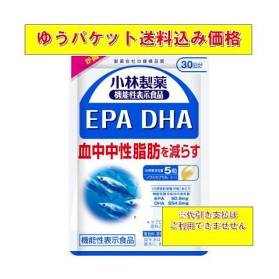 【ゆうパケット送料込み】EPA DHA 150粒