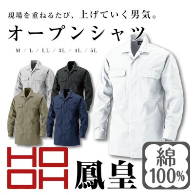鳶服 オープンシャツ 作業用シャツ 鳳皇 HOOH 村上被服 コットン 作業着 作業服