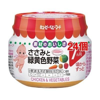 キユーピーベビーフード ささみと緑黄色野菜 ( 70g*24個セット )/ キューピーベビーフード