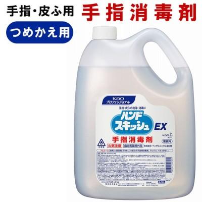 (指定医薬部外品)花王 薬用ハンドスキッシュ EX 4.5L消毒液 手指 アルコール エタノール アルコール消毒