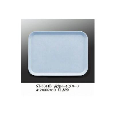 スリーライン 長角トレイ ブルー ST−3041B