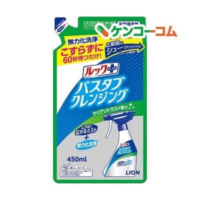ルックプラス バスタブクレンジング クリアシトラスの香り 詰替 ( 450ml )/ ルック