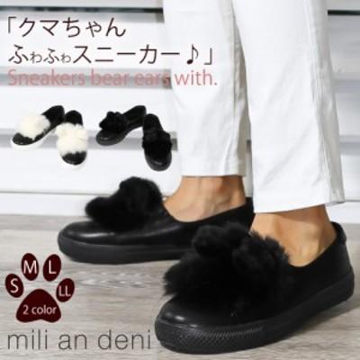 【秋新作】 ファーベアスニーカー 大きいサイズ 靴 シューズ 合皮 レディース ミリアンデニ k999