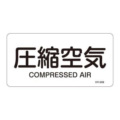 JIS配管識別明示ステッカー(横) 「 圧縮空気 」 Sサイズ HY-508S