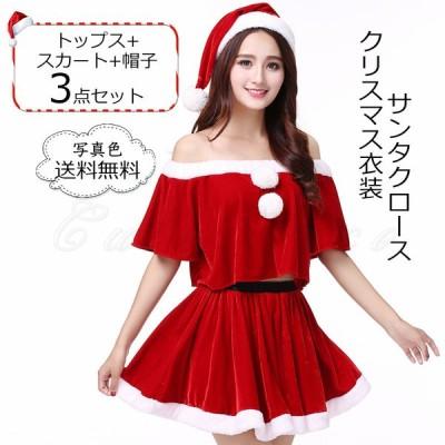 即納 クリスマス衣装 レディース サンタクロース コスプレ 変装 コスチューム サンタ服 サンタコス トップス+スカート+帽子 3点セット おしゃれ 送料無料