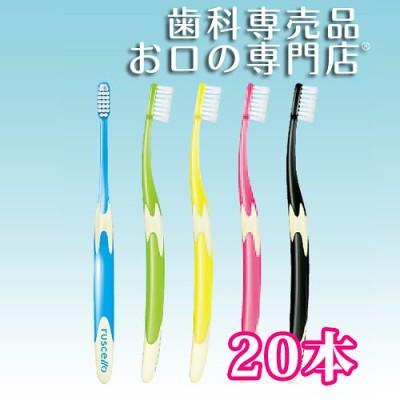 ジーシー(GC) ルシェロ B-10 歯ブラシ 20本