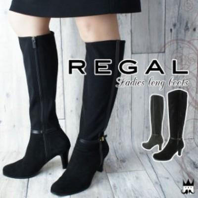 送料無料 リーガル REGAL レディース ブーツ F41H ロングブーツ ストレッチブーツ スエードブーツ 美脚 本革 レザー スエード 耐滑性ソー