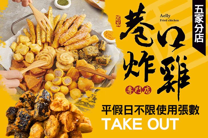 【多分店】巷口炸雞專門店 #GOMAJI吃喝玩樂券#電子票券#中式