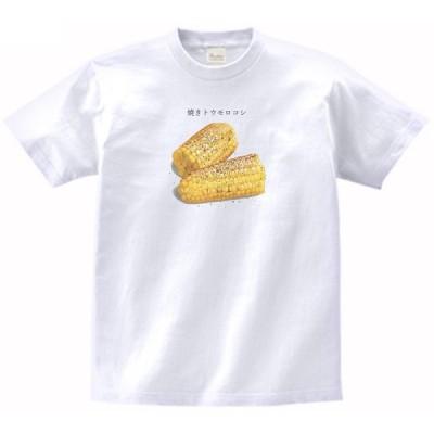 焼きトウモロコシ 食べ物・飲み物・野菜 Tシャツ