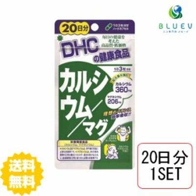お試しDHC カルシウム/マグ 20日分 (60粒)×1セット
