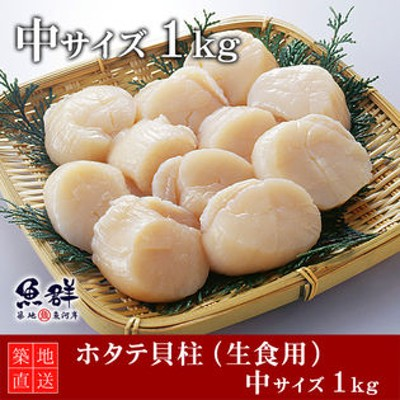ホタテ 貝柱(生食用) 中サイズ1kg