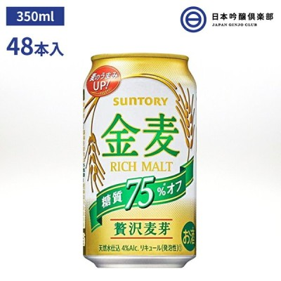 サントリー 金麦 糖質75%オフ 350ml 48本(24本×2) 二条大麦 旨味麦芽 国産麦芽 人口甘味料 香料 無添加 糖質オフ 酒 ビール 糖質制限 サントリー金麦 買い…