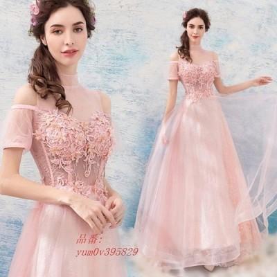 ピンク 20代 素敵 エレガント 二次会 パール オフショルダー 刺繍 お呼ばれ イブニングドレス ロングドレス パーティードレス 成人式ドレス