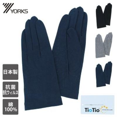レディース UV手袋 抗菌 抗ウイルス 雑菌抑制 消臭 花粉対策 敏感肌対応 肌にやさしい 綿100% UVカット 五本指手袋 汚れ分解 ヨークス