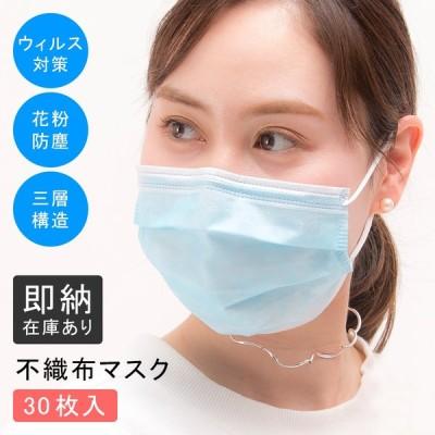 マスク 30枚入り 在庫あり 即納 男女兼用 超精密99%カットフィルターマスク 使い捨て 大人用 ふつう 三層構造 不織布 花粉 感染予防