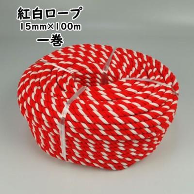 紅白ロープ アクリル製 一巻(約100m) 太さ:約15mm