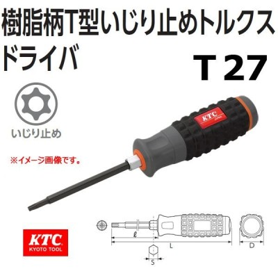 KTC 樹脂柄T型いじり止めトルクスドライバー D1T-T27H