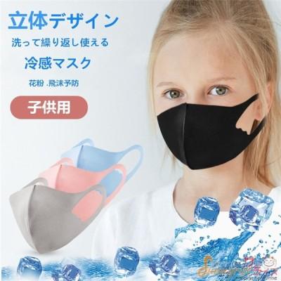 冷感マスク 子供用マスク ひんやり 3枚 5枚 10枚入り 夏用マスク 洗えるマスク UVカット 涼しいマスク 吸湿速乾 涼しい 接触冷感