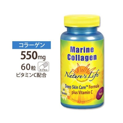 マリンコラーゲン 550mg 60粒