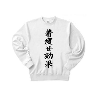 着痩せ効果 トレーナー(ホワイト)