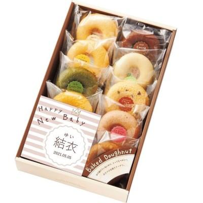 出産内祝い 名入れ お菓子 洋菓子 ギフト 贈り物 おしゃれ 焼菓子 プレゼント 送料無料 カリーノ カラフル焼ドーナツ 10個