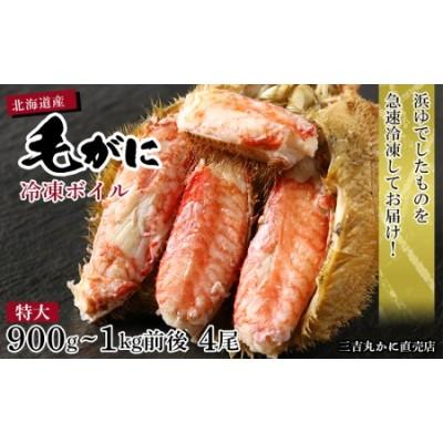 【特大】北海道産 冷凍ボイル毛ガニ (900g-1kg前後) 4尾【AS024】