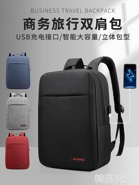 電腦包 電腦背包男士雙肩包商務旅行包大容量簡約高初中學生書包女大學生 韓菲兒