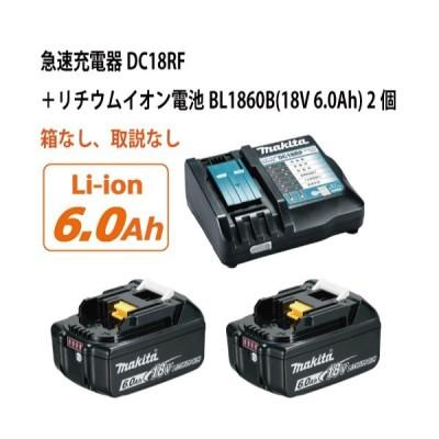 マキタ純正 リチウムイオンバッテリBL1860B×2個+急速充電器DC18RF 国内正規品 箱なし