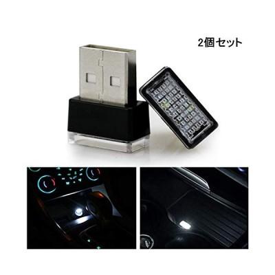 イルミライト 車用 USBイルミカバー ホワイトLED 車内照明 室内夜間ライト 白 2個セット USB EL-03