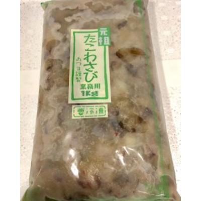 たこわさび  大容量1kg【海鮮珍味・お通しの定番】わさびの辛さと甘さがほどよい珍味です【冷凍便】