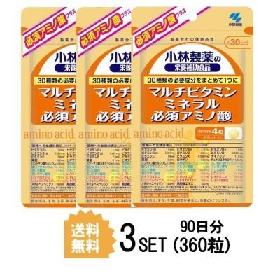 3パック 小林製薬 マルチビタミン ミネラル 必須アミノ酸 約30日分×3セット (360粒) ビタミンサプリメント 栄養機能食品 (ビタミンB1・ビ