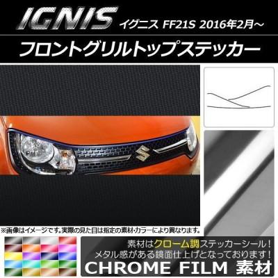 AP フロントグリルトップステッカー クローム調 スズキ イグニス FF21S 2016年2月〜 選べる20カラー AP-CRM1643
