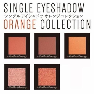 2個セット コスメ Malibu マリブ シングルアイシャドー オレンジコレクション マリブビューティ プチプラ 新商品