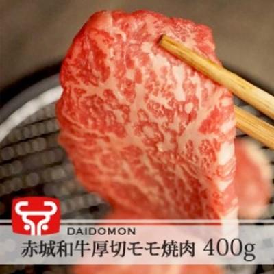 【牛肉・群馬県産】赤城和牛 厚切りモモ焼肉 400g 焼肉 国産 職人技術でカットした最高品質の焼肉