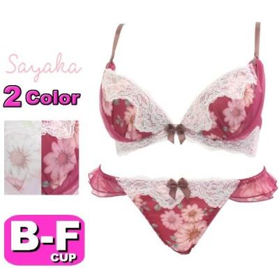 Sayaka/サヤカ ブラジャー ショーツ セット ブラショー 326015 クラシカルベール 3/4カップ ブラ&ショーツ BCDEFカップ
