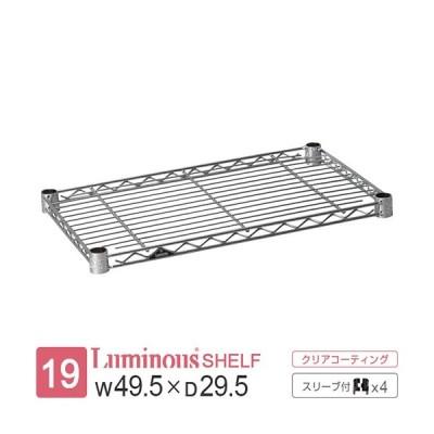 ルミナス 公式 ライト 追加パーツ 棚板 幅50 追加棚 シェルフ スチールラック 収納 棚 業務用 ポール径19mm スリーブ付属 幅49.5×奥行29.5cm ST5030