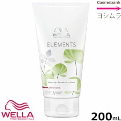 ウエラ ELEMENTS(エレメンツ) コンディショナー 200mL | プロフェッショナルケア 【パラベンフリー|無着色】