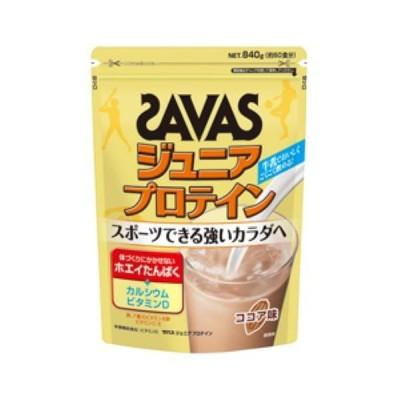 ザバス ジュニアプロテイン(ココア風味) 840g(約60食分) サプリメント CT1024