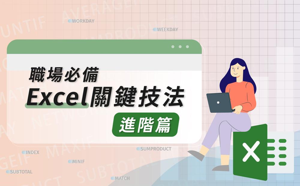 職場必備的 Excel 關鍵技法-進階
