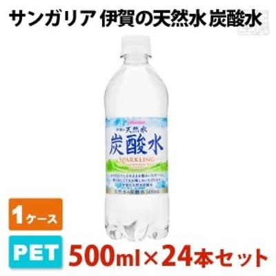 サンガリア 伊賀の天然水 炭酸水 ペットボトル 500ml 24本セット 1ケース