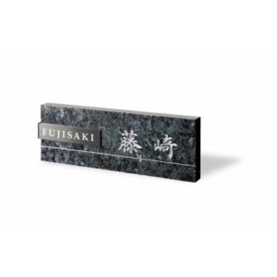 【天然石表札】スタイリッシュ FS11-330(福彫)