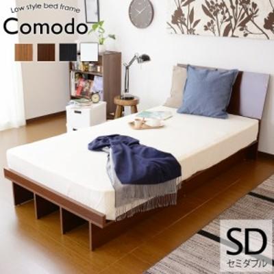 ベッド フレーム セミダブル 木製 組み立て式 ヘッドボード フロアタイプ 収納 コモド SD インテリア家具 おすすめ おしゃれ 北欧 三太郎