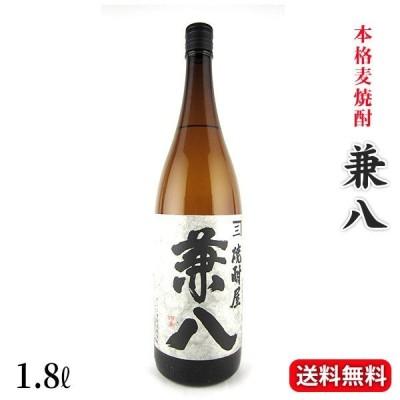 兼八(麦) 25度 1.8L  ギフト  四ッ谷酒造(有) 大分県 焼酎