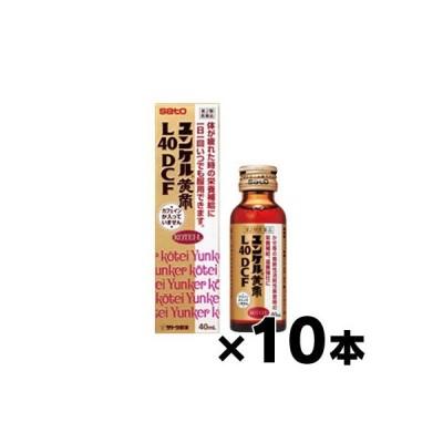 (即発送可!)(送料無料!)ユンケル 黄帝 L40DCF 40ml ×10本セット(第2類医薬品)
