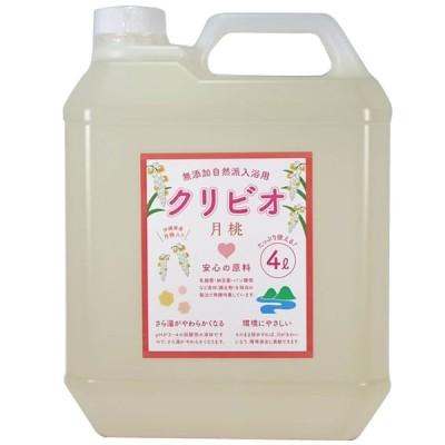入浴用クリビオ 沖縄で愛される爽やかな香り月桃タイプ 4リットル *計量カップ・ノズル付