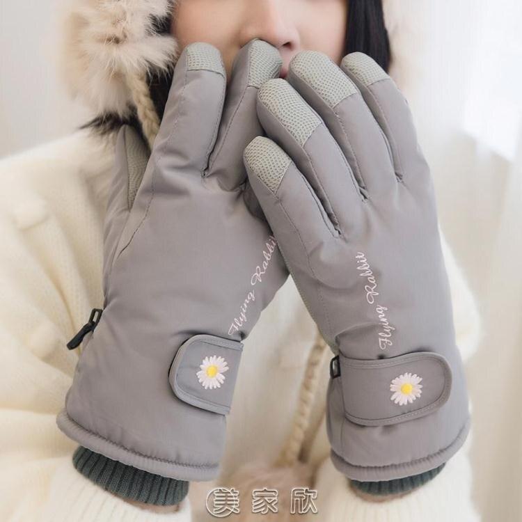 滑雪手套女士冬天 加絨加厚棉保暖可愛騎行 東北冬季防水防寒防風 【現貨快出】