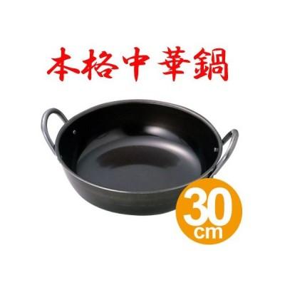 揚げ鍋 両手中華鍋 鉄製 魚菜 30cm ( ガス火専用 炒め鍋 共柄中華鍋 中華なべ )