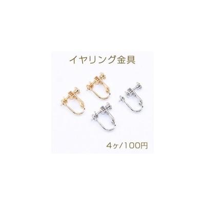 イヤリング金具 芯立おわん型 5mm【4ヶ】